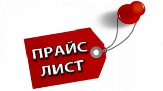 прайс лист на ремонт квартир в Москве