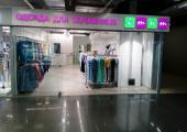 Ремонт магазинов в Люберцах